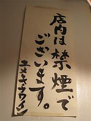 14店内:禁煙@バー・Yumekichi Wine(ユメキチワイン)