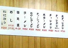 長崎亭博多駅南店のメニュー1