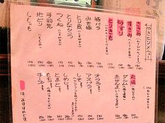 メニュー:焼鳥@やきとり処・博多こっこ家・春吉
