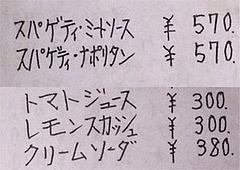 『ちじわ』のなつかし系メニュー@福岡・大橋