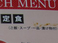10メニュー:定食@中華料理・餃子李・薬院