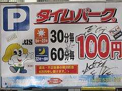 今日の駐車場:舞鶴パーク@三ケ森蕎麦・舞鶴