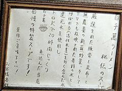 店内:秘伝のスープのレシピ@ラーメン百千萬