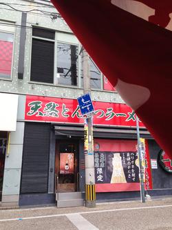 13向かいは一蘭@長浜ラーメンはじめ2号店