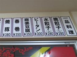 16メニュー:一品料理1@知味観