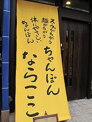 外観:チャンポン専門店@ちゃんぽんならここ・赤坂店