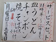 メニュー:サービスセット@大鹿(だいろく)・高宮