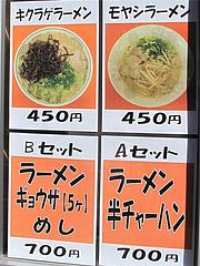 メニュー:店頭2@元祖長浜ラーメン・ぶんりゅう