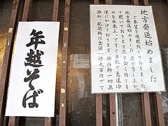 12外観:年越そば・通販@因幡うどん・渡辺通店