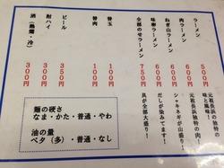 10替玉・替肉メニュー@元祖まるしば屋・柳橋本店