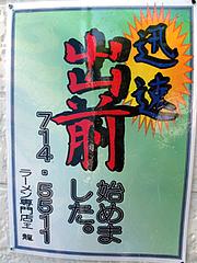 メニュー:出前はじめました。@王龍ラーメン・福岡市中央区赤坂