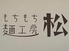 外観:看板@もちもち麺工房松・住吉