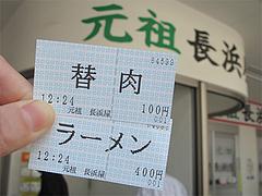 5店内:食券ラーメン400円と替肉100円@ラーメン元祖長浜屋