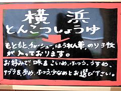 メニュー:横浜系だよ♪@ラーメンさかえ・野間