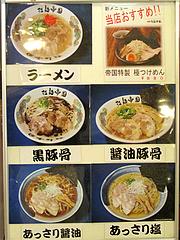 メニュー:ラーメン写真@拉麺帝国本店・サンセルコ地下