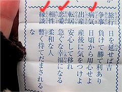 5おみくじ@高塚地蔵尊・大分
