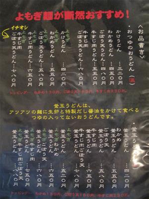 4メニュー:よもぎと白麺@よもぎうどん