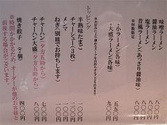 5メニュー:ラーメン@札幌味噌ラーメン・すみれ・博多店