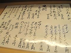 18メニュー:ドリンク@和食・おばんざい・和さび・京都