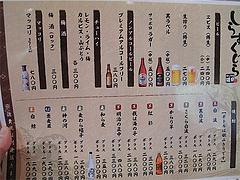 17メニュー:ビール・チューハイ・焼酎@博多漁家磯貝・しらすくじら・天神店