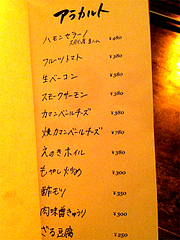 21メニュー:アラカルト@鉄板バル・あじさわ・お好み焼き・姪浜
