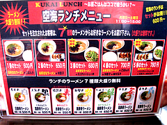 メニュー:平日ランチセット@拉麺・空海・那珂川本店