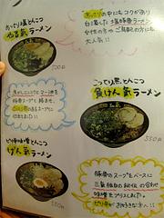 6メニュー:ラーメン@博多三氣(三気)・野間店