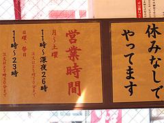 店内:営業時間と定休日@麺焼そば・バソキ屋