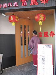 4外観:入り口@中華・富麗華・大橋