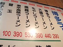 メニュー@博多ラーメンはかたや・川端店