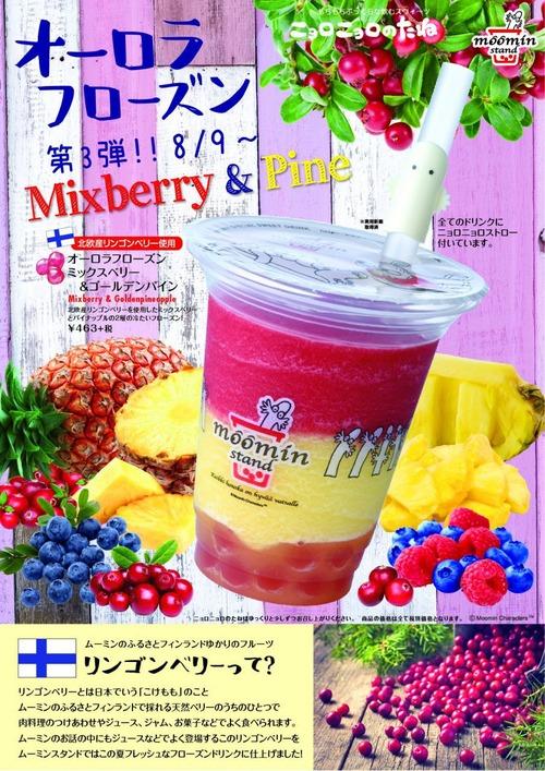 A4_MixberryPine