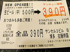 メニュー:オープン記念割引チケット@拉麺帝国本店・サンセルコ地下