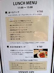 メニュー:ランチ@ドッグカフェレストラン・ワンパーク大濠店