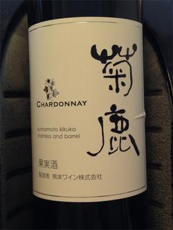 12菊鹿シャルドネ@熊本ワイン