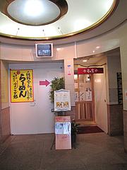 外観:同じビルにラーメン壱の家@つけ麺・博多元助・天神西通り店