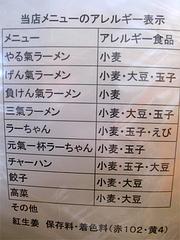 メニュー:ラーメンアレルギー@博多三氣(三気)・板付店