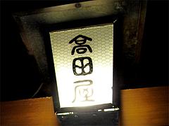 外観:ライト@高田屋・焼鳥・倉敷