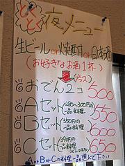 メニュー:夜の晩酌セット@肉肉うどん・博多区店屋町