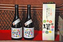 13芋焼酎・環(かん)@旧川口邸・季節料理なごみ・八女市上陽町