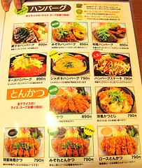 メニュー:定食2(ライス・スープおかわり無料)@ハローコーヒー清水店