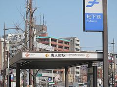 13外観:地下鉄@長浜ラーメン上杉・唐人町