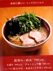メニュー:長寿らーめん700円@元祖長寿らーめん・城南区堤