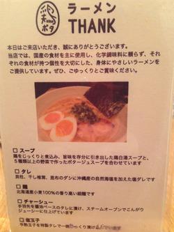 5鶏ポタとは@サンク