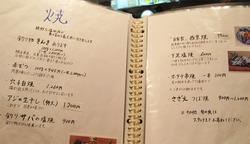 24焼き物メニュー@海鮮食堂い志い