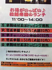13メニュー:お得ランチ@拉麺帝国本店・サンセルコ・ラーメン