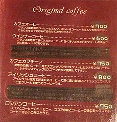 メニュー:オリジナルコーヒー@可否聖道(コーヒーせいどう)・福岡市南区大橋