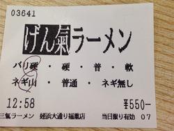 9リクエスト食券@三氣・姪浜大通り福重