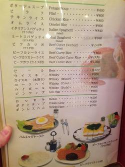 15洋食メニュー2@純喫茶アメリカン