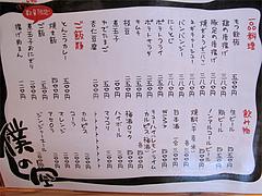 21メニュー:居酒屋@僕の空・らーめん編