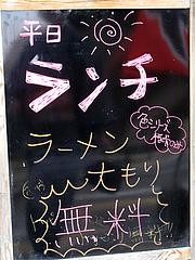 メニュー:平日ランチ大盛り無料@拉麺・空海・那珂川本店